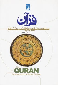 قرآن، ساخت شکنی و بازگشت نشانه
