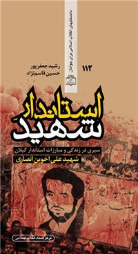 استاندار شهید (سیری در زندگی و مبارزات استاندار گیلان، شهید علی اخوین انصاری)