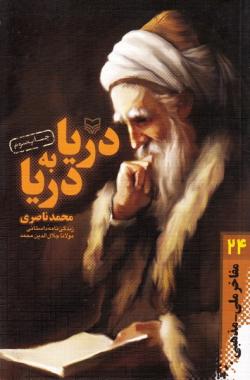 مفاخر ملی - مذهبی 24: دریا به دریا (زندگی نامه داستانی مولانا جلال الدین محمد)