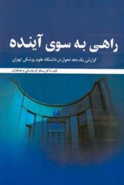 راهی به سوی آینده: گزارش یک دهه تحول در دانشگاه علوم پزشکی تهران