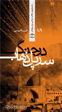 دانستنیهای انقلاب اسلامی برای جوانان 106: سر پل ذهاب در جنگ