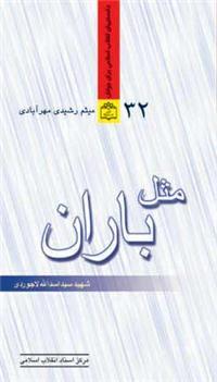 دانستنیهای انقلاب اسلامی برای جوانان 32: مثل باران (شهید سید اسدالله لاجوردی)