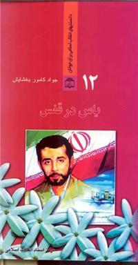 دانستنیهای انقلاب اسلامی برای جوانان 12: یاس در قفس (داستان زندگی و شهادت غریبانه محمدجواد تندگویان)