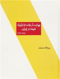 چهارده سال رقابت ایدئولوژیک شیعه در ایران (1343 - 1356)