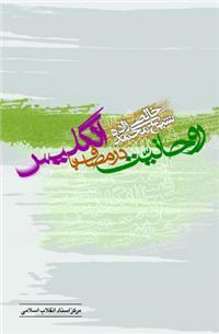 شیخ محمد خالصی زاده: روحانیت در مصاف با انگلیس