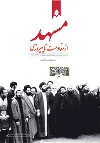 «مشهد از مقاومت تا پیروزی» به بازار نشر آمد