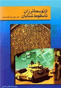 از توسعه لرزان تا سقوط شتابان: توسعه اقتصادی - نظامی و بی ثباتی سیاسی رژیم پهلوی دوم (1347 - 1357)