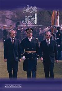 ژاندارم و ژنرال: نگاهی به روابط ایران و آمریکا در دوره ی پهلوی دوم