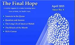 چهارمین شماره مجله انگلیسی زبان «آخرین امید» منتشر شد