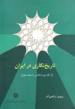 تاریخ نگاری در ایران از آغاز دوره اسلامی تا حمله مغول