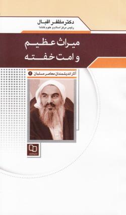 آثار اندیشمندان معاصر مسلمان 4 (مظفر اقبال): میراث عظیم و امت خفته