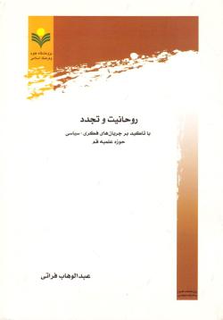 روحانیت و تجدد با تأکید بر جریان های فکری - سیاسی حوزه علمیه قم