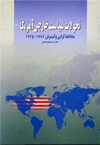 تحولات سیاست خارجی آمریکا: مداخله گرایی و گسترش 1945 - 1997