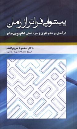 پیشوایی فراتر از زمان: درآمدی بر نظام فکری و سیره عملی امام موسی صدر