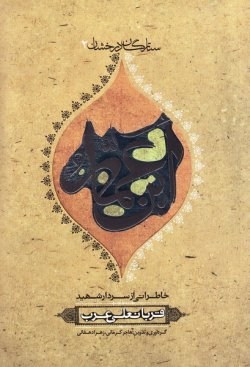 أین عمار: بر اساس زندگی سردار شهید قربانعلی عرب