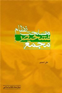 مجمع تشخیص مصلحت نظام: بررسی سیاسی - حقوقی، جایگاه، ساختار، کارکردها