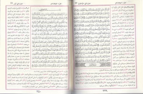 قرآن کریم (ترجمه ابولفضل بهرام پور) - همراه با شرح واژگان (قطع جیبی) داخل کتاب