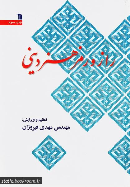 راز و رمز هنر دینی: مقالات ارائه شده در اولین کنفرانس بین المللی هنر دینی تهران، آبان 1374