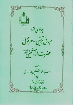پرتوی از مبانی تربیتی - عرفانی امام خمینی قدس سره الشریف