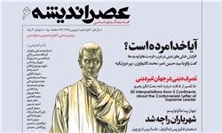 ماهنامه «عصر اندیشه» به شماره ششم رسید: 50 تفسیر از 5 قاره پیرامون «نامه رهبری به جوانان غربی»