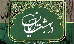 «در بهشت ایمان» منتشر شد: روایتی از «همسری و همدلی» پیامبر(ص)