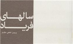 «سالهای فریاد» روی پیشخوان کتابفروشی ها