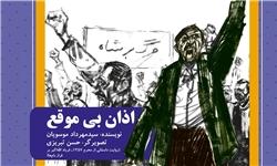 روایت روزهای انقلاب در داستان «اذان بی موقع» منتشر شد