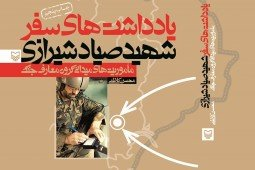 انتشار نسخه الکترونیک «یادداشت های سفر شهید صیاد شیرازی»