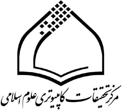 معرفی نرم افزار تفسیرالمیزان در جمع دانشجویان افسری دانشگاه امام حسین(ع)
