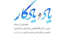 رونمایی از خاطرات دیدار رهبر انقلاب با همسر امام خمینی(ره)