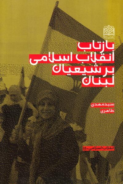 بازتاب انقلاب اسلامی بر شیعیان لبنان