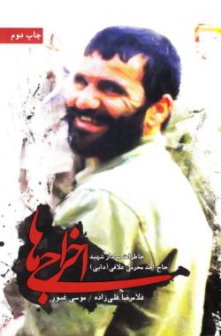 اخراجی ها: خاطرات سردار شهید حاج احد محرمی (علافی)