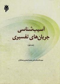 آسیب شناسی جریان های تفسیری - جلد اول