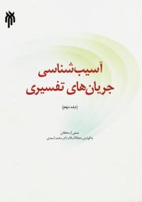 آسیب شناسی جریان های تفسیری - جلد دوم