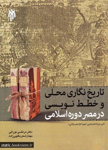 تاریخ نگاری محلی و خطط نویسی در مصر دوره اسلامی (قرن سوم تا دهم هجری/نهم تا شانزدهم میلادی)