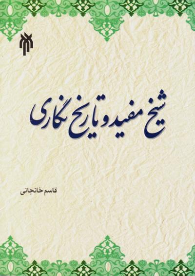 شیخ مفید و تاریخ نگاری