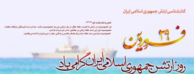 کتابشناسی ارتش جمهوری اسلامی ایران