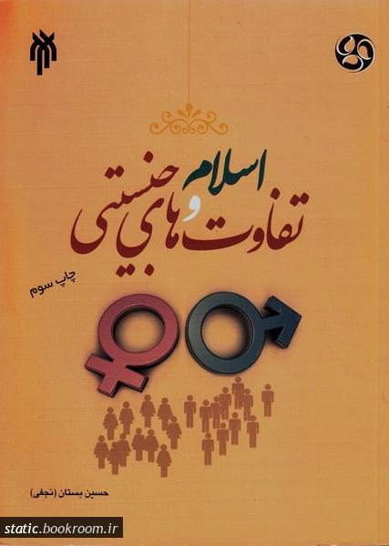 اسلام و تفاوت های جنسیتی در نهادهای اجتماعی