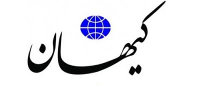 دفتر پژوهشهای مؤسسه کیهان