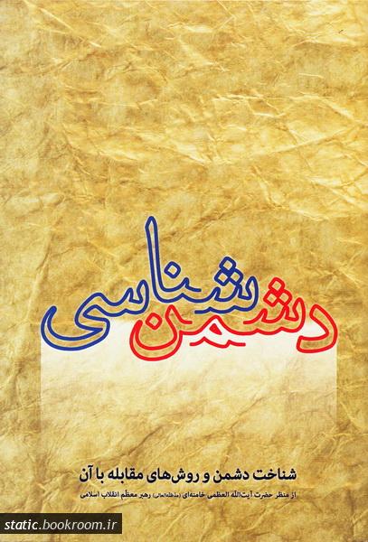 دشمن شناسی (شناخت روشهای دشمن و راههای مقابله با آن) از دیدگاه حضرت آیت الله العظمی خامنه ای (مد ظله العالی) رهبر معظم انقلاب اسلامی