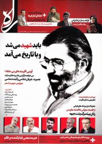 مجله فرهنگی - تحلیلی راه شماره 61