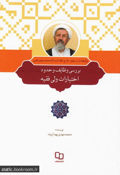 بررسی وظایف و حدود اختیارات ولی فقیه: برگرفته از درسهای خارج فقه آیت الله محمد مومن قمی