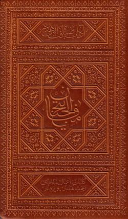 آداب ضیافت الهی در مفاتیح الجنان: کلیات اعمال ماه های رجب، شعبان و رمضان