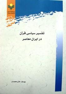 تفسیر سیاسی قرآن در ایران معاصر: معرفی اثر برگزیده کتاب سال حوزه