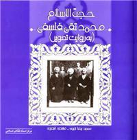 حجت الاسلام محمدتقی فلسفی به روایت تصویر