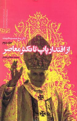 تاریخ مسیحیت - جلد دوم: از اقتدار پاپ تا تکثر معاصر
