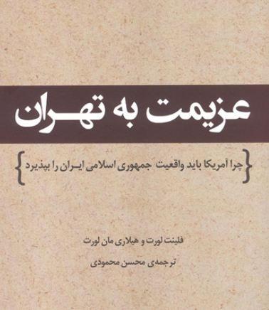 چامسکی مطالعه کتاب «عزیمت به تهران» را توصیه کرده است: چرا آمریکا باید واقعیت جمهوری اسلامی را بپذیرد؟