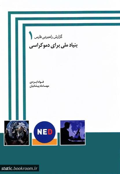 گزارش راهبردی فارس 1: بنیاد ملی برای دموکراسی