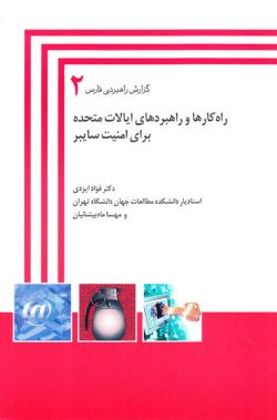 گزارش راهبردی فارس 2: راهکارها و راهبردهای ایالات متحده برای امنیت سایبر