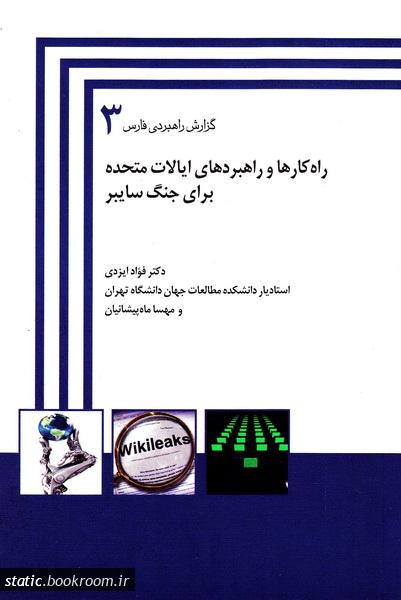 گزارش راهبردی فارس 3: راهکارها و راهبردهای ایالات متحده برای جنگ سایبر